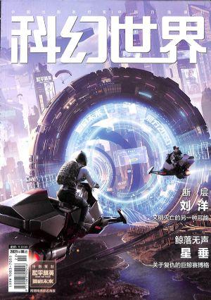 科幻世界2021年8月期