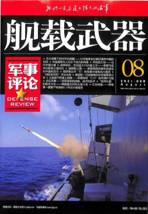 舰载武器军事评论2021年8月期