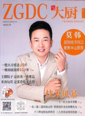 中国大厨2021年8月期