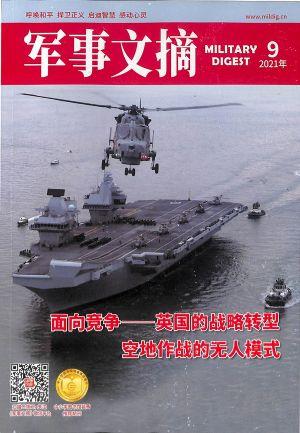 军事文摘2021年9月期