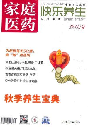 家庭医药(快乐养生)2021年9月期