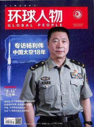 环球人物2021年9月第2期