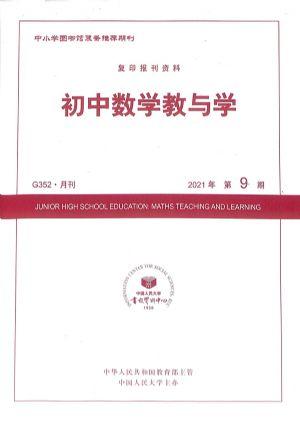 初中数学教与学2021年9月期