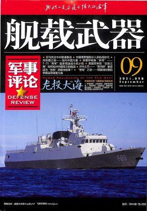 舰载武器军事评论2021年9月期