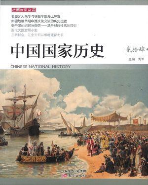 中国国家历史2021年10月期