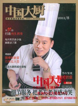 中国大厨2011年8月期
