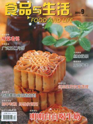 食品与生活2011年9月期