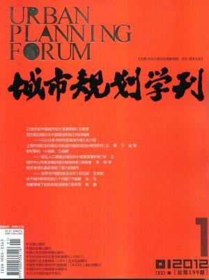 城市规划学刊2012年1月期