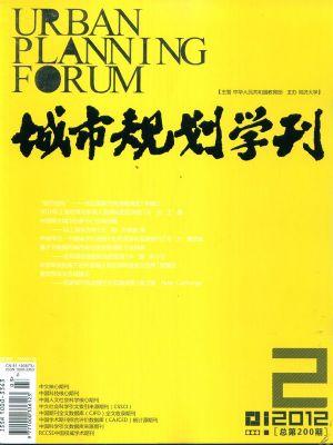 城市规划学刊2012年3月期