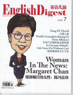 英语文摘2009年7月刊