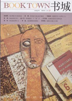 书城2009年7月刊