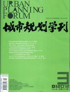 城市规划学刊2012年5月期