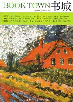 书城2009年8月刊