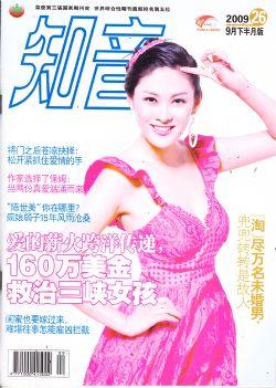 知音2009年9月刊