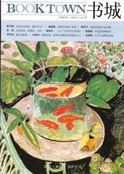 书城2009年9月刊