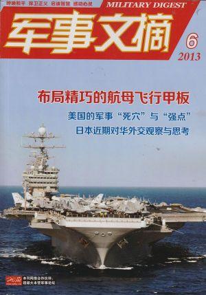 军事文摘2013年6月期