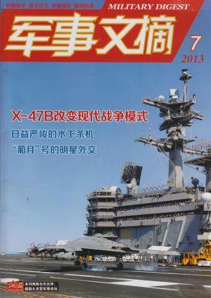 军事文摘2013年7月期