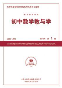 初中数学教与学2014年1期