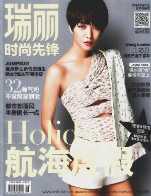 瑞丽时尚先锋2014年9月期-杂志封面秀,精彩导读,杂志