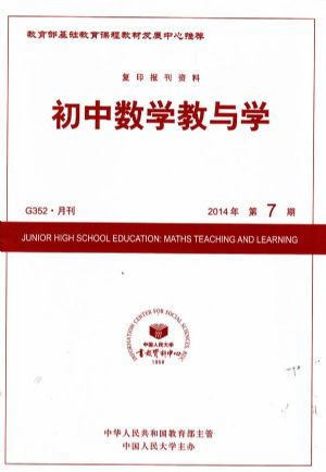 初中数学教与学2014年7期