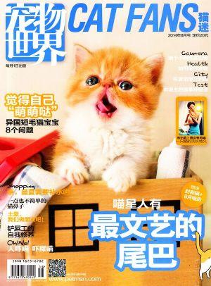 宠物世界(猫迷)2014年3月期-杂志封面秀,精彩导读,铺