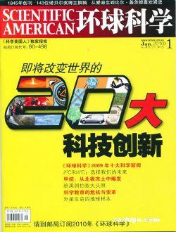 环球科学2010年1月