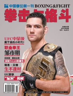 拳击与格斗2014年9月期封面