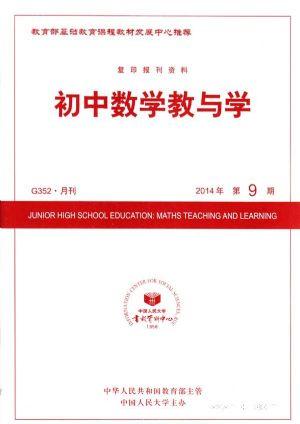 初中数学教与学2014年9期