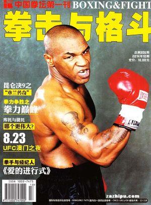 拳击与格斗2014年10月期封面