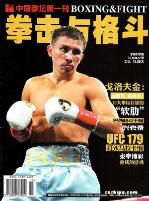 拳击与格斗2014年12月期封面