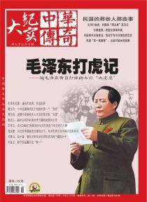 中华传奇 大纪实2015年1月期