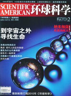 环球科学2010年2月