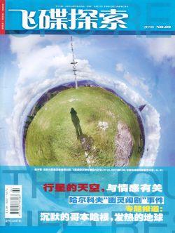 飞碟探索2010年2月