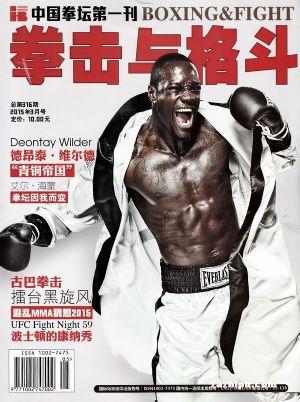 拳击与格斗2015年3月期封面