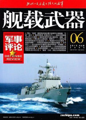 舰载武器军事评论2015年6月期
