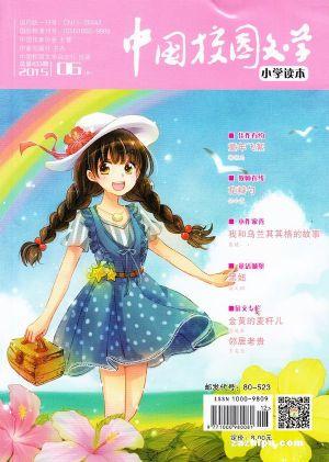 中国校园文学小学版2015年6月期