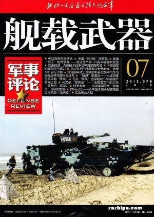 舰载武器军事评论2015年7月期