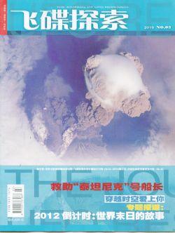 飞碟探索2010年3月