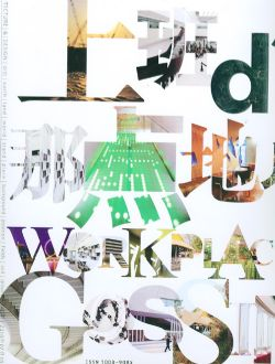 设计新潮2010年第1期
