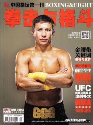 拳击与格斗2015年10月期