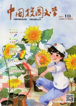 中国校园文学小学版2015年10月期
