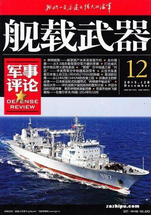 舰载武器军事评论2015年12月期