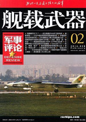 舰载武器军事评论2016年2月期