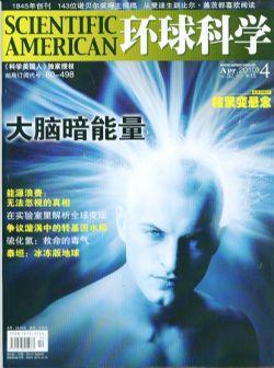 环球科学2010年4月