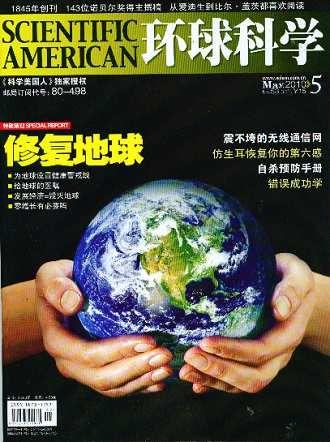 环球科学2010年5月