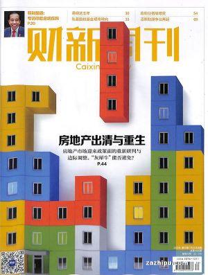 财新周刊(1年共50期)(杂志订阅)