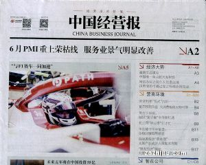 中國經營報(1年共49期)(雜志訂閱)(雜志鋪5折特惠促銷)