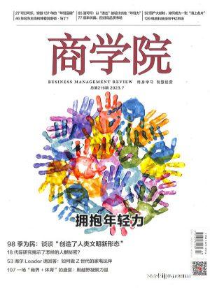 商学院(1年共12期)(杂志订阅)
