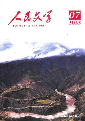 人民文學(1年共12期)(雜志訂閱)