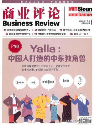 商业评论(1季度共3期)(杂志订阅)